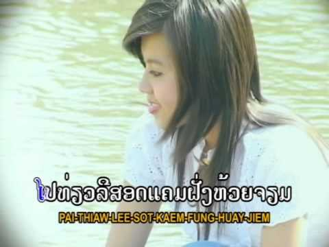 ຮັກອ້າຍໄດ້ບໍ່ Huk aiy dai bor Vocal By SaiySin insorn from YouTube · Duration:  5 minutes 17 seconds