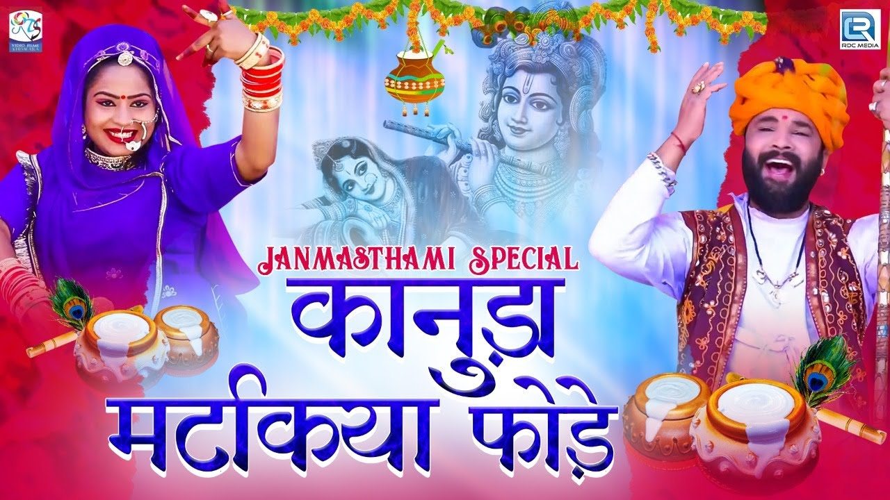 कृष्णा जन्माष्टमी पर आया कानुड़ा का सुपरहिट सांग - कानुड़ा मटकिया फोड़े   Kanuda Geet   Rajasthani Song