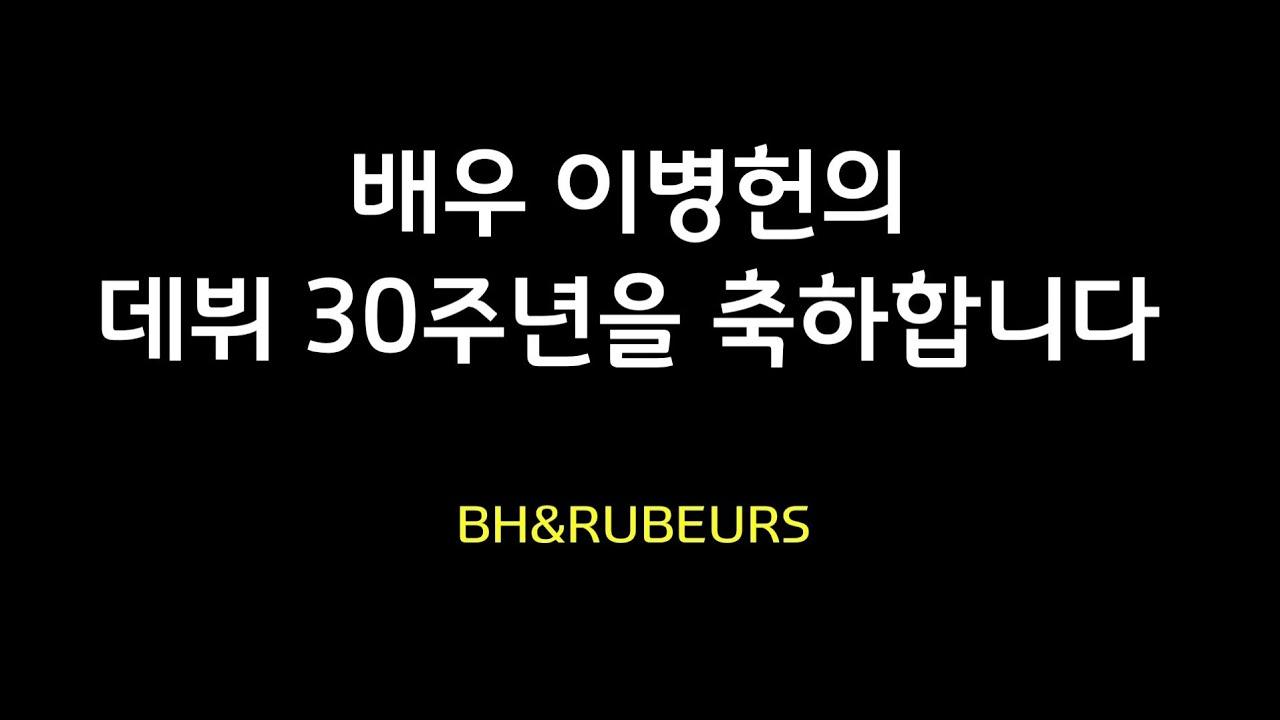 연기의 신 이병헌 30년 주요작품 돌아보기 (출처: 이병헌 공식팬클럽 루버스)