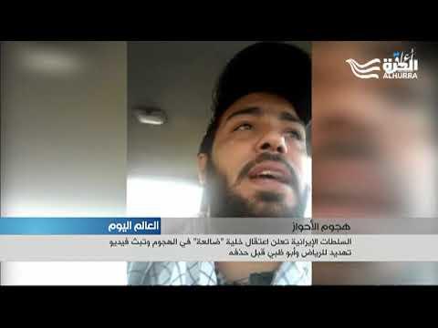 إيران تعلن اعتقال خلية ضالعة في هجوم الأحواز  - نشر قبل 19 ساعة