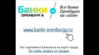 видео Новости Оренбура
