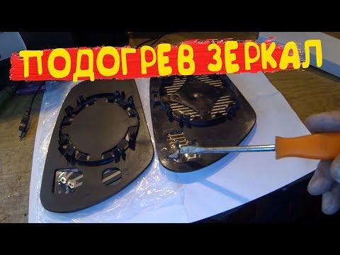 Подогрев зеркал не работает Замена зеркального элемента наружного зеркала Ford Fusion