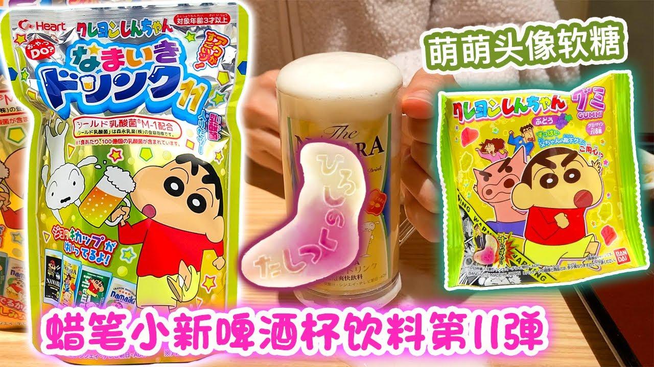 蠟筆小新啤酒杯飲料第11彈,還有野原廣志的臭襪子軟糖?日本食玩DIY知育果子 しんちゃんなまいきドリンク11  DIY Crayon Shinchan Fake Beer