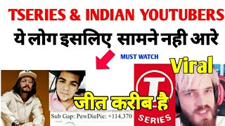 Why youtubers dont  support Tseries | Tseries आज जीत सकती है | pewDiePie vs Tseries