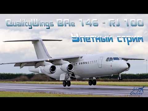 Обзор QualityWings BAe 146, RJ 100, Маленький мул