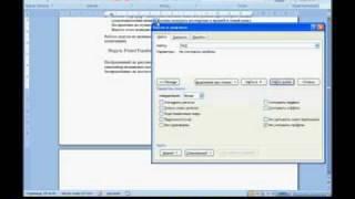 Microsoft Word 2007. Урок 08. Поиск и замена текста