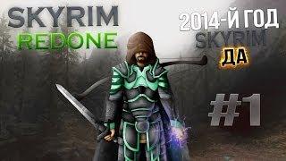 Skyrim Redone - 1 - 2014-й год.... Skyrim.... да....