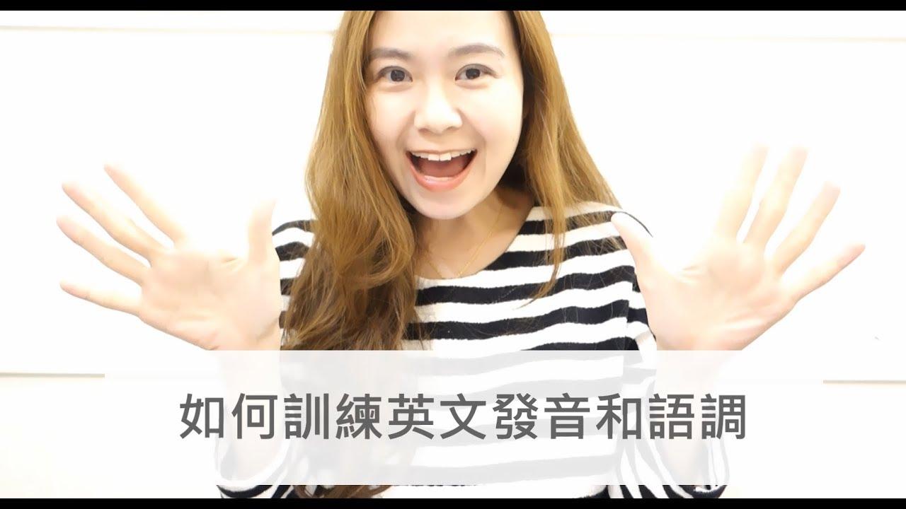 怎樣才能英文說得流利像老外★英文發音,腔調,語調,英語口說怎麼練 - YouTube