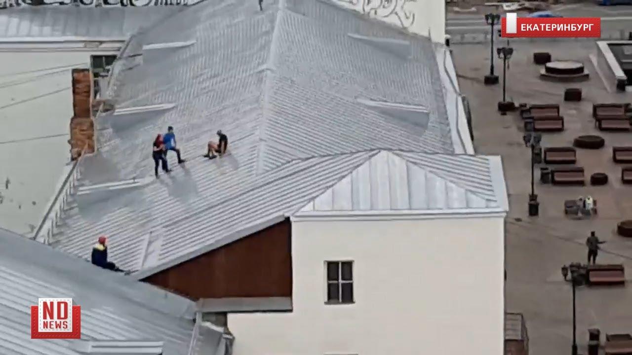 Парень упал с крыши в центре Екатеринбурга