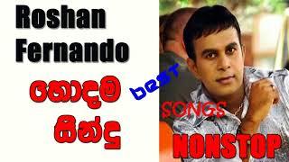 Roshan Fernando Best Songs Collection|Hits Roshan Fernando Songs Nonstop 2017