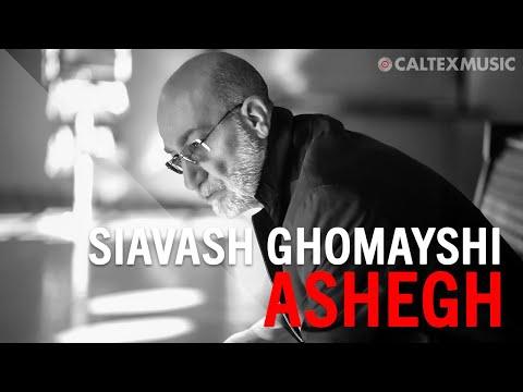 Siavash Ghomayshi - Ashegh (Official Audio) | سیاوش قمیشی - عاشق