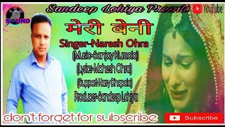   New Kumauni Song 2018   Meri Beni Singer Naresh Ohra   By Sandeep Lohiya  