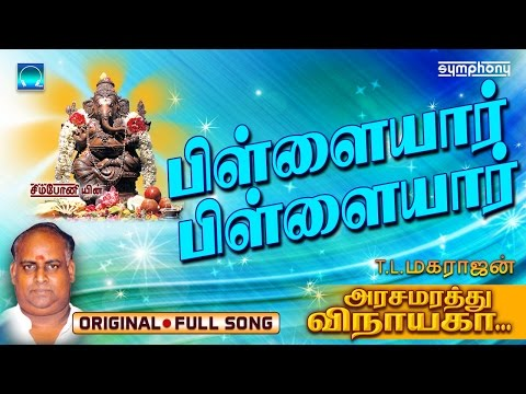 Pillayar Pillayar | Arasamarathu Vinayaga | Vinayagar Full Video # 7
