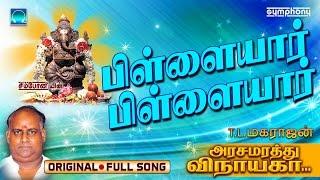 Pillayar Pillayar | Arasamarathu Vinayaga | Vinayagar Full video # 7
