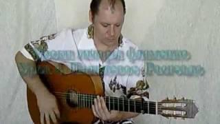 Испанская гитара фламенко. Урок 4. (Не Дидюля)