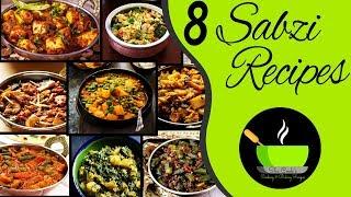 8 Indian Sabzi Recipes | 8 बिलकुल नयी तरीके से बनायें सब्ज़ी | Indian Veg Recipes