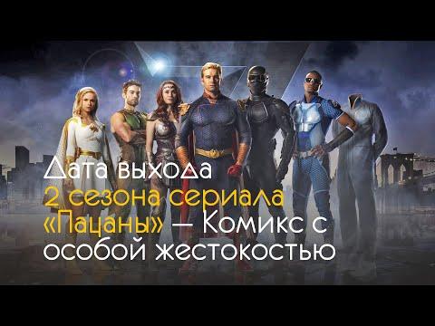 Дата выхода 2 сезона сериала «Пацаны» — Комикс с особой жестокостью