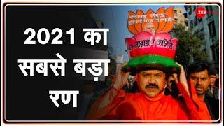 Assembly Election 2021: पश्चिम बंगाल के लिए BJP का प्लान क्या है? | Kiska Bengal | Ground Report