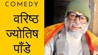वरिष्ठ ज्योतिष  पाँडे !!  Bhadragol,  Best Comedy Clip,