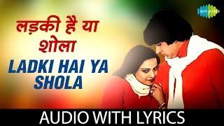 Ladki Hai Ya Shola with lyrics | लाडकी है या शोला के बोल | Lata Mangeshkar | Kishore Kumar | Silsila