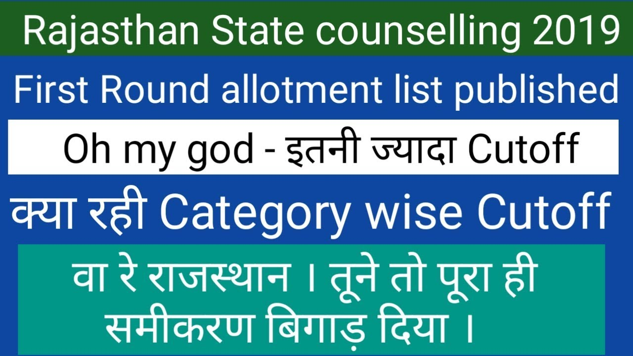 Rajasthan MBBS Counselling 2019 || first Round allotment list published !!  Category wise Cutoff