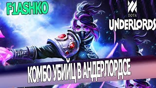DOTA UNDERLORDS - ASSASSIN COMBO WITH BIG-TIME CONTRACT