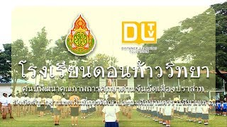 New DLTV โรงเรียนดอนท้าววิทยา สพป.นม.1