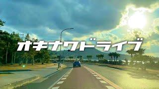 【作業用】オキナワドライブ 【『沖縄本島の旅』車窓シーン&BGM集】