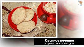Овсяное печенье c арахисом и шоколадом