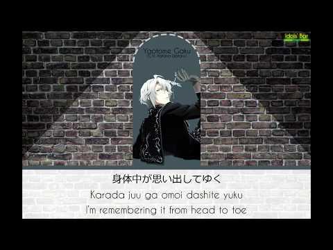 Yaotome Gaku - Associate [Kanji/Romaji/English]