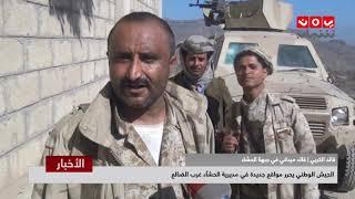 الجيش الوطني يحرر مواقع جديدة في مديرية الحشاء غرب الضالع   | تقرير عبدالعزيز الليث