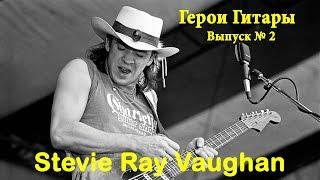Герои Гитары. Stevie Ray Vaughan. Выпуск 2.