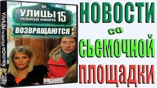 Улицы Разбитых Фонарей 15 Новости Со Съемочной Площадки