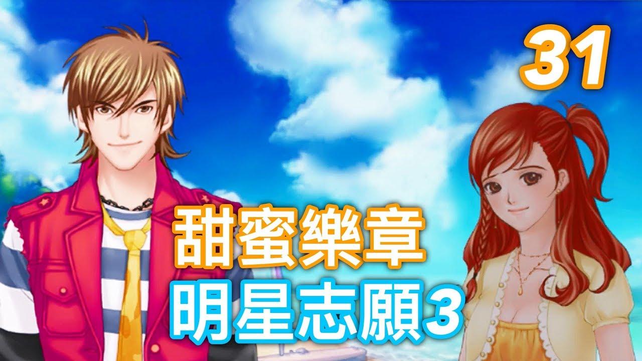 明星志願3: 甜蜜樂章- 第 31 集- 去海邊玩!! - YouTube