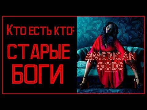 Боги из сериала американские боги
