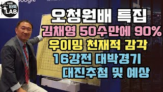 [김채영 50수만에 90% 달성~ 14살 우이밍의 붙임…