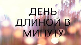 🍂🍁ОДИН ДЕНЬ ИЗ ЖИЗНИ🍁🍂