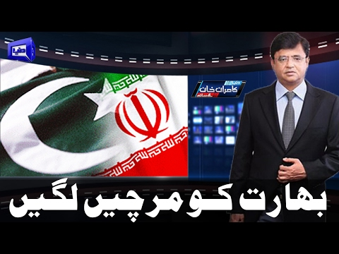 Iran Joining CPEC? Dunya Kamran Khan Ke Sath - 31 January 2017
