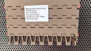 Лента модульная конвейерная Holzer 5935 POM коричневого цвета