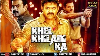 Khel Khiladi Ka Full Movie | Hindi Dubbed Movies 2019 Full Movie | Venkatesh Movies | Nagma