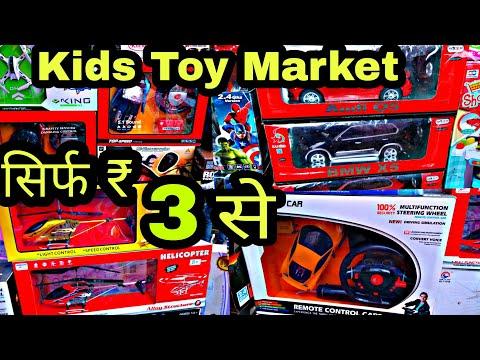 Wholesale Toy Market Cheapest Toy Market Sadar bazar in Delhi
