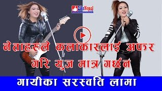 नेताहरुले कलाकारलाई अफर गरि युज मात्र गर्छन - Rock Star Saraswati Lama / Songs