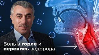 ШДК: Боль в горле. Перекись водорода - Доктор Комаровский