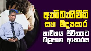 ඇබ්බැහිවීම් සහ මද්යසාර භාවිතය ජීවිතයට බලපාන ආකාරය   Piyum Vila   10 - 06 - 2021   SiyathaTV Thumbnail