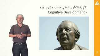 Educational Psychology: Week 3 Lecture 2