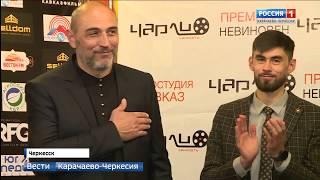 """7 ноября вышел на экраны фильм """"Невиновен"""" адыгского режиссера Андзора Емкужа"""