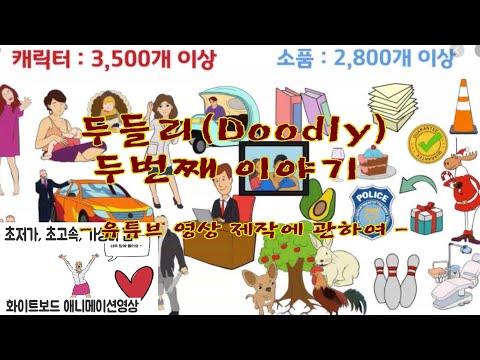 Acarusia-아카루시아TV-두들리(Doodly) 두번째 이야기-활용!