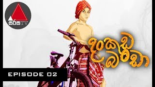 Dankuda Banda - Episode 02 -  Sirasa TV 20th February 2018 Thumbnail