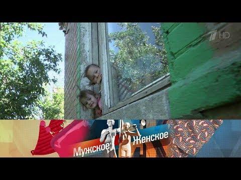 Мужское / Женское - Детей много не бывает?  Выпуск от 28.08.2018