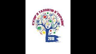 Дитячий фестиваль «Сузір'я талантів в Україні»!